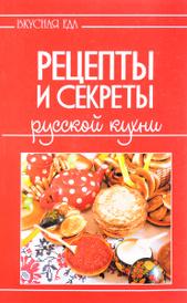 Рецепты и секреты русской кухни,