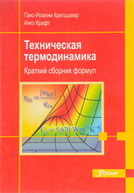 Техническая термодинамика. Кракий сборник формул, Ганс-Иоахим Кретцшмар, Инго Крафт