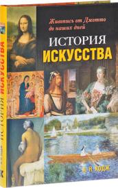 История искусства. Живопись от Джотто до наших дней, А. Н. Ходж