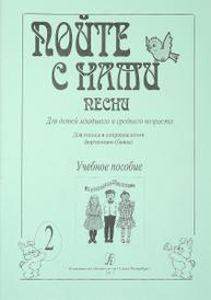Пойте с нами. Песни для детей младшего и среднего возраста. Для голоса в сопровождении фортепиано (баяна). Учебное пособие,