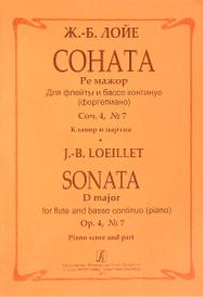 Лойе. Соната Ре Мажор. Для флейты и бассо континуо (фортепиано). Сочинение 4, №7. Клавир и партия, Жан-Батист Лойе