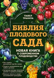 Библия плодового сада. Новая книга о современном плодоводстве, Траннуа Павел Франкович