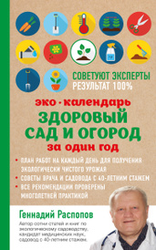 Эко-календарь. Здоровый сад и огород за один год, Геннадий Распопов