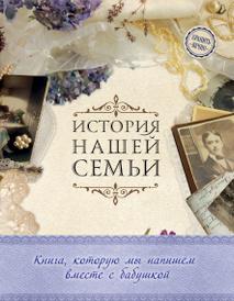 История нашей семьи. Книга, которую мы напишем вместе с бабушкой, Е. В. Ласкова