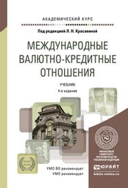 Международные валютно-кредитные отношения. Учебник,
