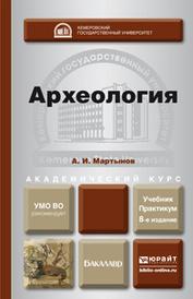 Археология. Учебник и практикум, А. И. Мартынов
