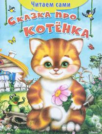Сказка про котенка, О. Дмитриева