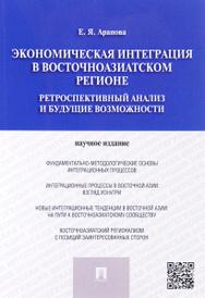 Экономическая интеграция в Восточноазиатском регионе, Е. Я. Арапова