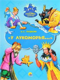 """""""У лукоморья..."""", А. С. Пушкин"""