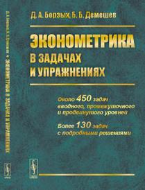 Эконометрика в задачах и упражнениях, Д. А. Борзых, Б. Б. Демешев