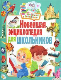 Новейшая энциклопедия для школьников,