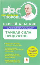 Тайная сила продуктов, Сергей Агапкин