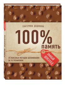 100% память. 25 полезных методов запоминания за 10 тренировок, Додонова Екатерина Сергеевна