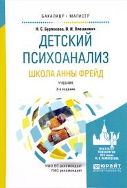 Детский психоанализ. Школа Анны Фрейд. Учебник, Н. С. Бурлакова, В. И. Олешкевич