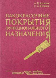Лакокрасочные покрытия функционального назначения, А. Д. Яковлев, С. А. Яковлев