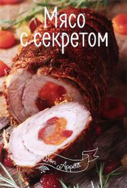 Мясо с секретом, Ирина Тумко