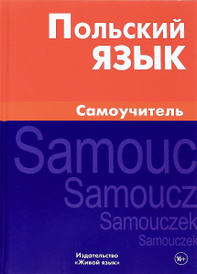 Польский язык. Самоучитель / Jezyk Polski: Samouczek, Е. Ю. Цивильская