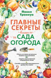 Главные секреты вашего сада и огорода, Траннуа Павел Франкович
