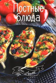 Постные блюда, А. В. Алешичева