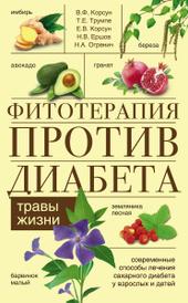 Фитотерапия против диабета, В. Ф. Корсун, Т. Е. Трумпе, Е. В. Корсун, Н. В. Ершов, Н. А. Огренич