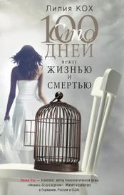 100 дней между жизнью и смертью, Лилия Кох