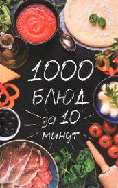 1000 блюд за 10 минут, Р. И. Сайдакова