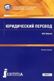 Юридический перевод. Учебное пособие, К. М. Левитан