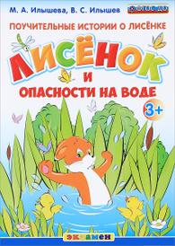 Поучительные истории о лисёнке. Лисёнок и опасности на воде, М. А. Илышева, В. С. Илышев