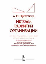 Методы развития организаций, А. И. Пригожин
