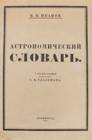Астрономический словарь,