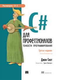 C# для профессионалов. Тонкости программирования, Джон Скит