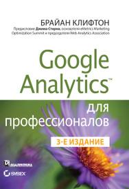 Google Analytics для профессионалов, Брайан Клифтон