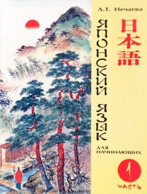 Японский язык для начинающих. Часть 1, Л. Т. Нечаева