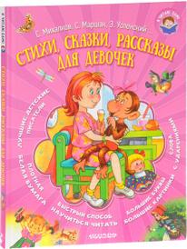 Стихи, сказки, рассказы для девочек, Успенский Эдуард Николаевич