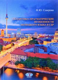 Семантико-прагматические особенности немецкого языка в ГДР, Н. Ю. Северова