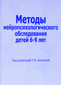 Методы нейропсихологического обследования детей 6-9 лет,