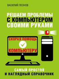 Решаем проблемы с компьютером своими руками, Леонов Василий