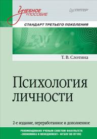 Психология личности. Учебное пособие, Т. В. Слотина
