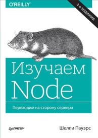 Изучаем Node. Переходим на сторону сервера, Ш. Пауэрс