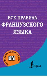 Все правила французского языка, С. А. Матвеев