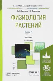 Физиология растений. Учебник. В 2 томах. Том 1, В. В. Кузнецов, Г. А. Дмитриева