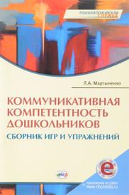 Коммуникативная компетентность дошкольников. Сборник игр и упражнений, Л. А. Мартыненко