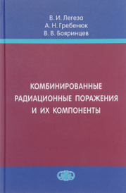 Комбинированные радиационные поражения и их компоненты, В. И. Легеза, А. Н. Гребенюк, В. В. Бояринцев