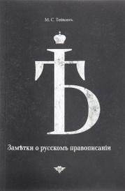 Заметки о русском правописании, М. С. Тейкин