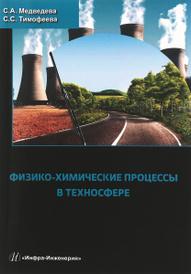 Физико-химические процессы в техносфере. Учебное пособие, С. А. Медведева, С. С. Тимофеева