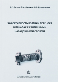 Эффективность явлений переноса в каналах с хаотичными насадочными слоями, А. Г. Лаптев, Т. М. Фарахов, О. Г. Дударовская