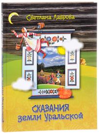 Сказания земли Уральской, Светлана Лаврова