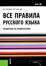 Русский язык. Все правила. Справочник по правописанию, О. Е. Гайбарян, А. В. Кузнецова