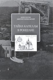 Тайна Капеллы в Роншане, Борис Костин, Дмитрий Черниговский