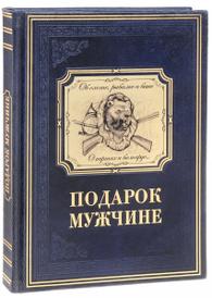 Подарок мужчине в расцвете сил (эксклюзивное подарочное издание), Марк Мамонтов